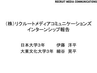 (株)リクルートメディアコミュニケーションズ インターンシップ報告