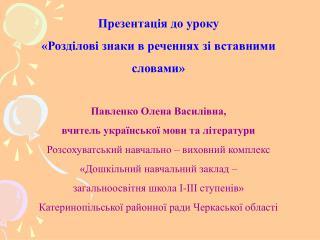 Презентація до уроку  «Розділові знаки в реченнях зі вставними словами» Павленко Олена Василівна,