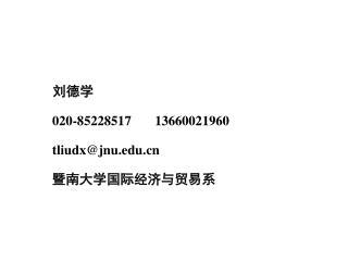 刘德学      020-85228517       13660021960      tliudx@jnu      暨南大学国际经济与贸易系