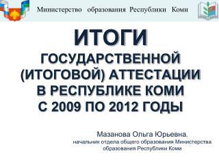 Министерство   образования  Республики   Коми