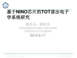 基于 NINO 芯片的 TOT 读出电子学系统研究