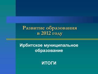 Развитие образования  в 2012 году