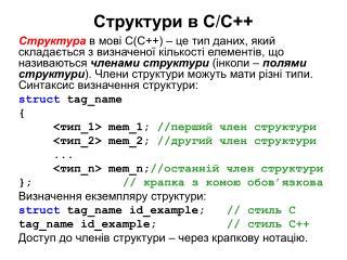 Структури в С / С++