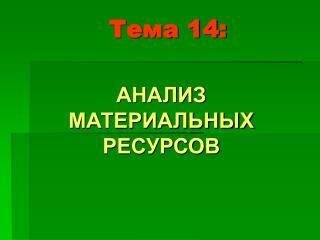 Тема 14: