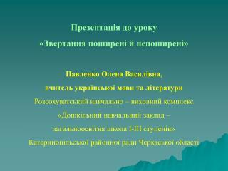 Презентація до уроку  «Звертання поширені й непоширені» Павленко Олена Василівна,