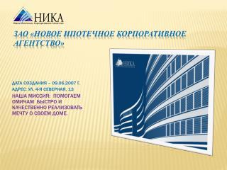 ЗАО  «Новое Ипотечное Корпоративное Агентство»