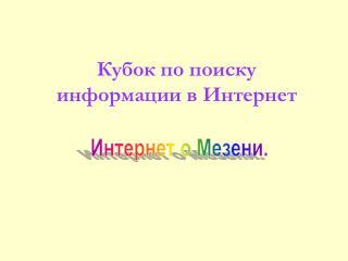 Кубок по поиску информации в Интернет
