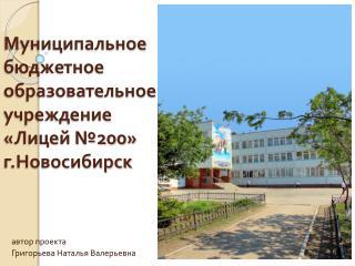 Муниципальное  бюджетное  образовательное  учреждение «Лицей №200» г.Новосибирск