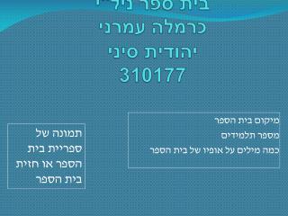 """בית ספר ניל""""י כרמלה עמרני יהודית סיני 310177"""