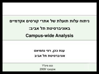 ענת כהן, רפי נחמיאס אוניברסיטת תל אביב