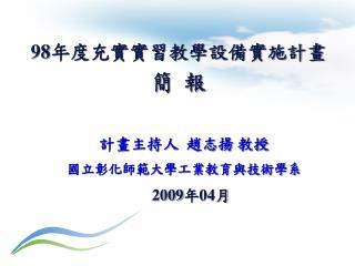 計畫主持人  趙志揚 教授 國立彰化師範大學工業教育與技術學系