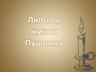 Любовь  жизни  Пушкина