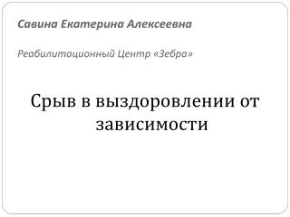 Савина Екатерина Алексеевна Реабилитационный Центр «Зебра»