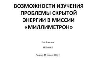 ВОЗМОЖНОСТИ ИЗУЧЕНИЯ ПРОБЛЕМЫ СКРЫТОЙ ЭНЕРГИИ В МИССИИ «МИЛЛИМЕТРОН»