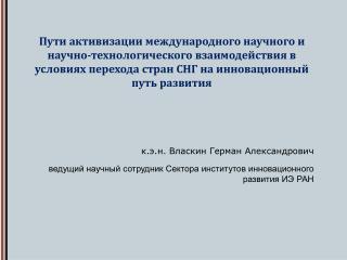 к.э.н. Власкин Герман Александрович