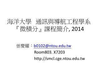 海洋大學   通訊與導航工程學系 『 微積分 』 課程簡介 , 2014