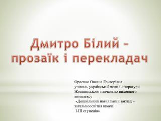 Дмитро Білий – п розаїк і перекладач