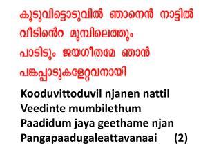 Kooduvittoduvil njanen n attil V eedinte mumbilethum Paadidum jaya geethame njan