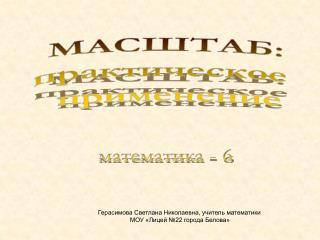 МАСШТАБ: практическое   применение