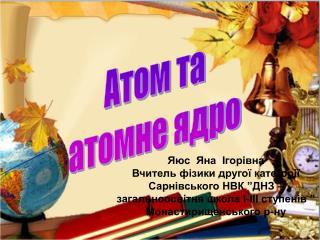 Атом та атомне ядро