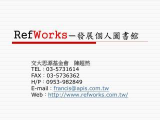 Ref Works - 發展個人圖書館
