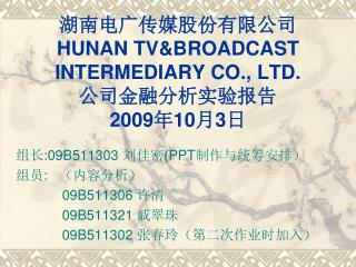 ???????????? HUNAN TV&BROADCAST INTERMEDIARY CO., LTD. ?????????? 2009 ? 10 ? 3 ?