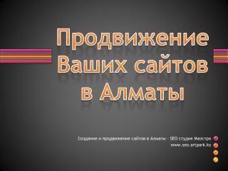 Продвижение  Ваших сайтов в Алматы