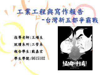 工業工程與寫作報告 - 台灣新五都爭霸戰