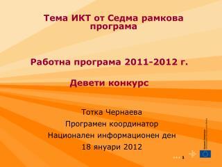 2011-2012 .