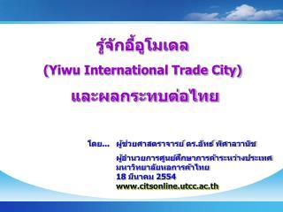 รู้จักอี้อูโมเดล  ( Yiwu International Trade City)  และผลกระทบต่อไทย