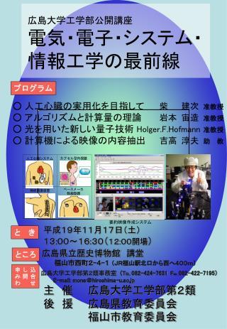 広島大学工学部公開講座 電気・電子・システム・ 情報工学の最前線