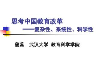 思考中国教育改革 —— 复杂性、系统性、科学性