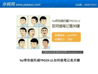 Yui 带你做托福 TPO19  L2: 如何 做笔记是关键