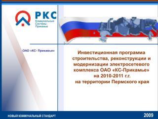 ОАО «КС -  Прикамье»
