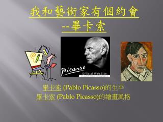 畢卡索  ( Pablo Picasso) 的生平 畢卡索  ( Pablo Picasso) 的繪畫風格