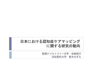 日本における認知症ケアマッピング に関する研究の動向