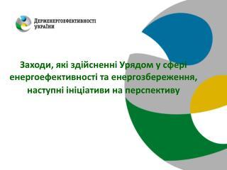 Заходи, які здійсненні Урядом у сфері енергоефективності та енергозбереження,