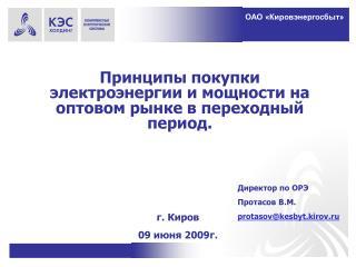 Принципы покупки электроэнергии и мощности на оптовом рынке в переходный период.