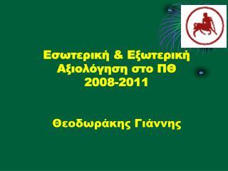 Εσωτερική & Εξωτερική Αξιολόγηση στο ΠΘ 2008-2011 Θεοδωράκης Γιάννης