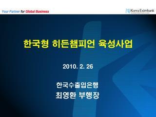 한국형 히든챔피언 육성사업