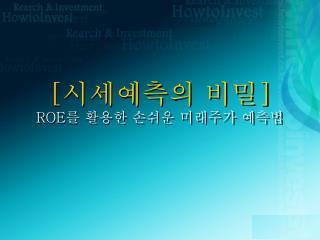 [ 시세예측의 비밀 ] ROE 를 활용한 손쉬운 미래주가 예측법