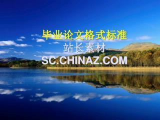 毕业论文格式标准 站长素材  SC.CHINAZ.COM