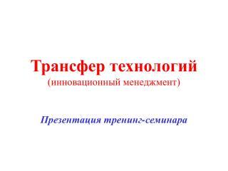 Трансфер технологий (инновационный менеджмент)