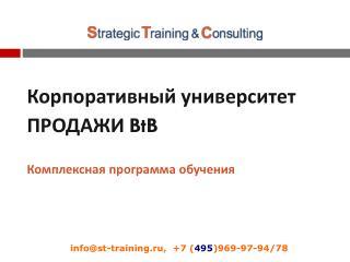 Корпоративный университет ПРОДАЖИ  BtB Комплексная программа обучения