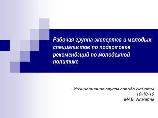 Рабочая группа экспертов и молодых специалистов по подготовке рекомендаций по молодежной политике