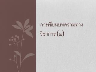 การเขียนบทความทางวิชาการ (๒)