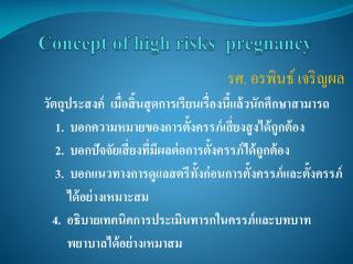 Concept of high risks  pregnancy