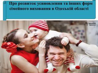 Про розвиток усиновлення та інших форм сімейного виховання в Одеській області
