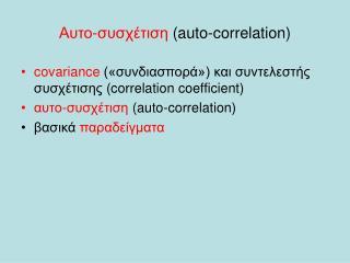 ????-?????????  ( auto-correlation )