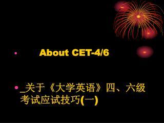 About CET-4/6 _ 关于 《 大学英语 》 四、六级考试应试技巧 ( 一 )